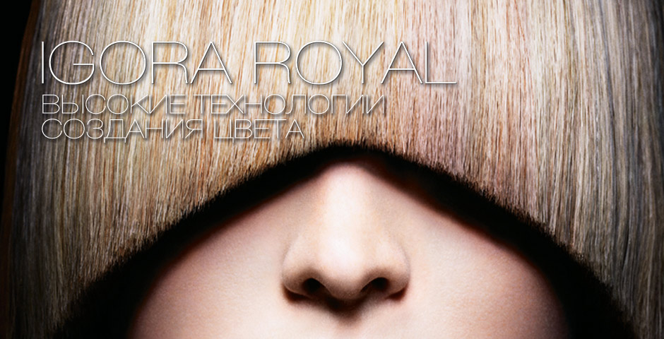IGORA ROYAL ОТТЕНКИ БЛОНД Философия
