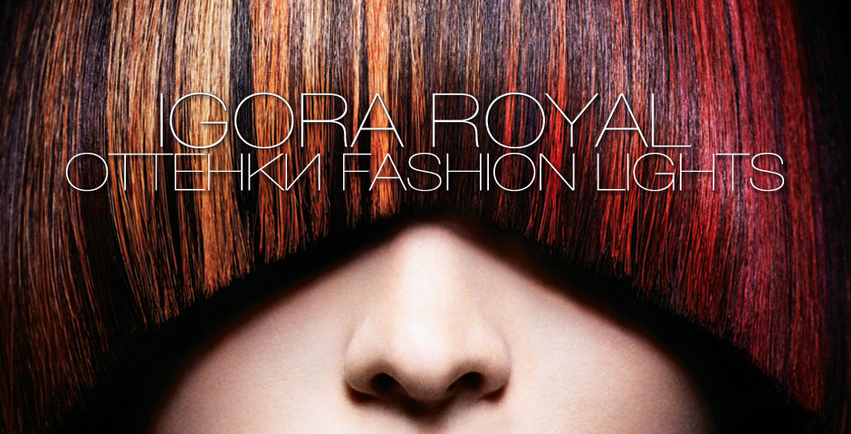 IGORA ROYAL Colour Worlds ОТТЕНКИ FASHION LIGHTS