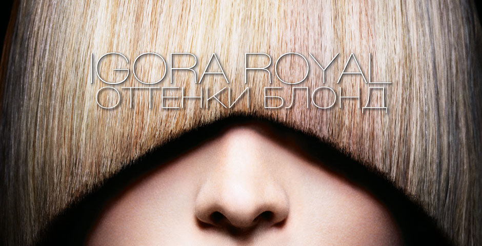 IGORA ROYAL Colour Worlds ОТТЕНКИ БЛОНД