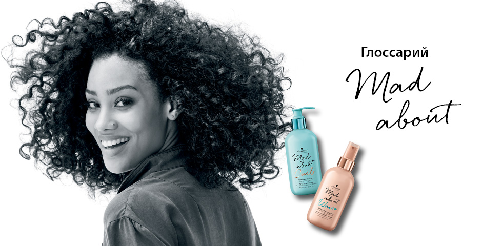 Глоссарии Mad about Curls & Waves