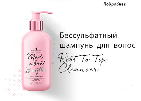 SKP_ICT_MadAboutLengths_Root_To_Tip_Cleanser_460x330_RU